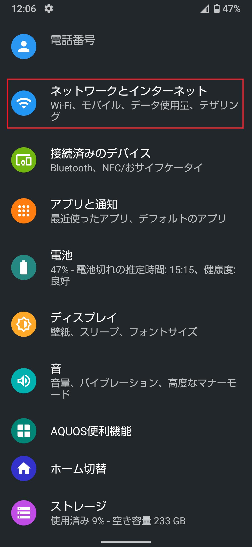 Aquos Zero2 Sh M13 Simフリー版 Apn設定方法 リンクスメイト Linksmate